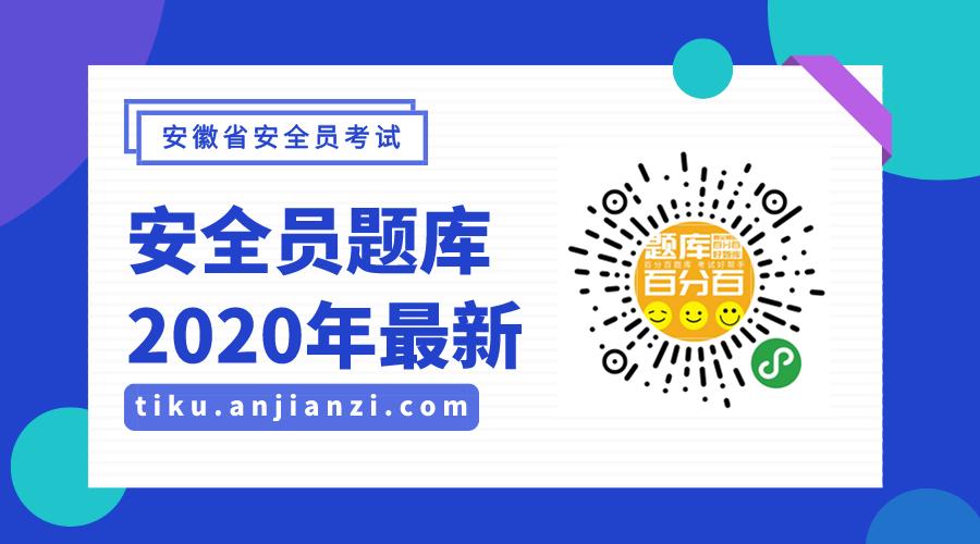 2020年安徽安全员考试最新题库