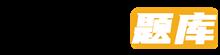 【百分百题库】百分百题库-全国建筑考试培训题库,全国建筑考试题库,全国安全员考试题库,全国建筑考试网